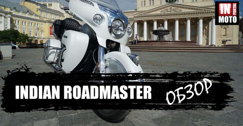 Indian Roadmaster 2018 Видео обзор - Американский Туринг!