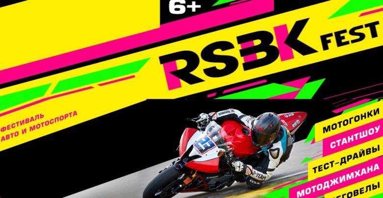 rsbk fest 2019
