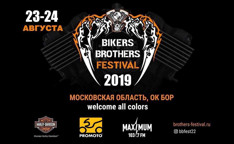 Мотофестиваль Bikers Brothers 2019