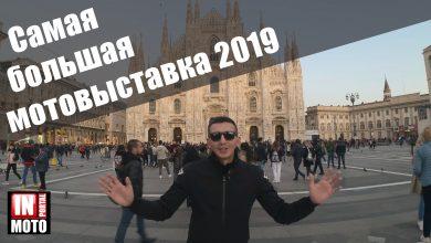 Самая большая мотовыставка EICMA 2019!