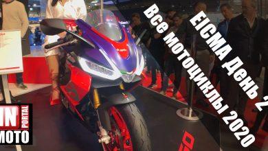 Все мотоциклы 2020, день 2 (видео обзор)