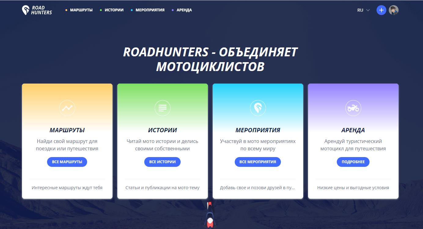 ROAD HUNTERS — Новый российский сервис для совместных мотопутешествий и не только!