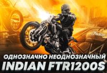 Indian FTR1200S Тест Обзор
