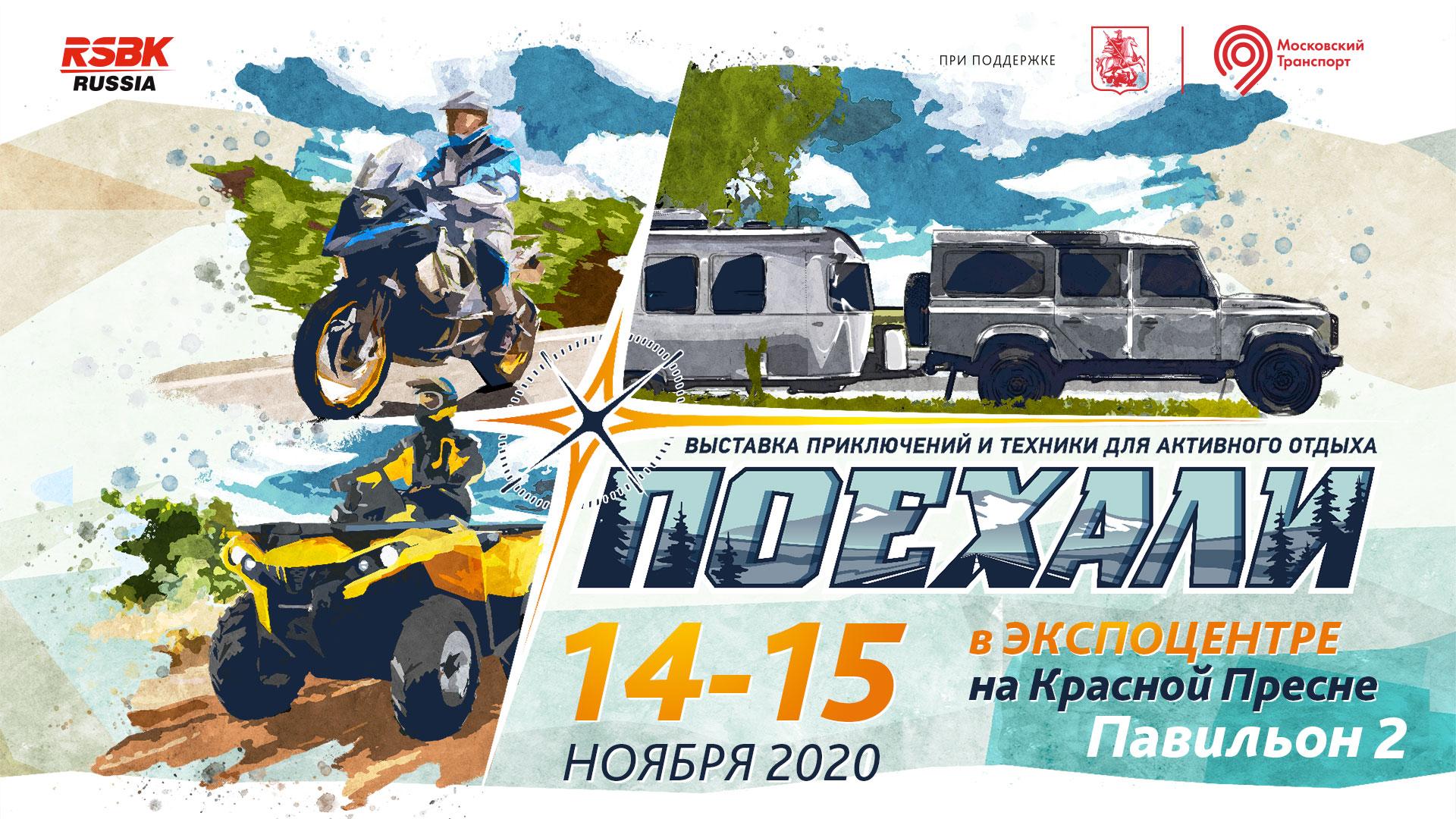 Международная выставка приключенийи техники для активного отдыха «ПОЕХАЛИ-2020»