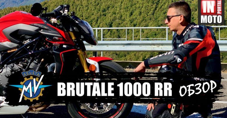 MV Agusta Brutale 1000RR — Тест Обзор (Видео)