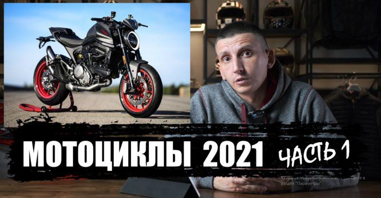 Мотоциклы 2021 Часть 1 / Обзор мото новинок 2021