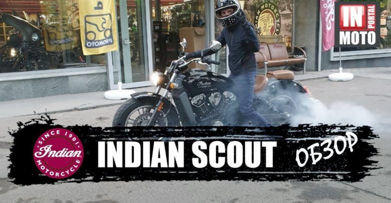 Indian Scout 1200 Обзор
