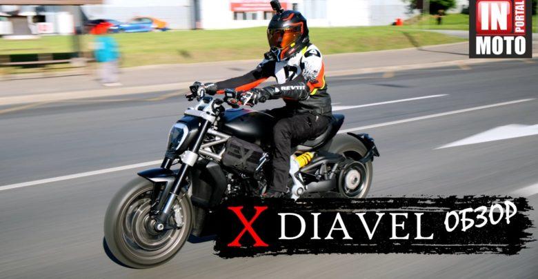 ИНМОТО ТЕСТ: Ducati X Diavel 1260