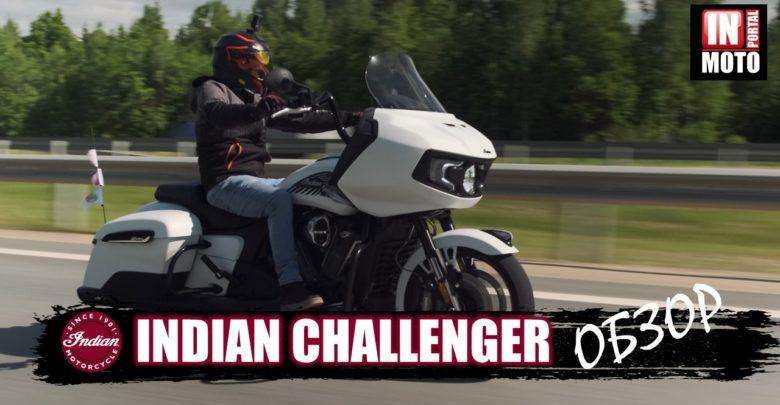 ИНМОТО ТЕСТ: Indian Challenger — Король Бэггеров! ОБЗОР