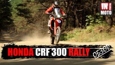 ИНМОТО ТЕСТ: Honda CRF300 RALLY