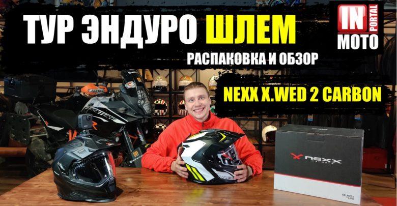 NEXX XWED2