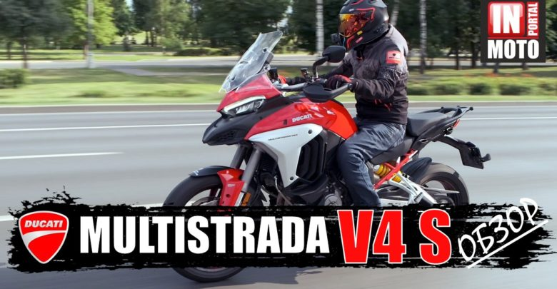 Обзор Ducati Multistrada V4 S